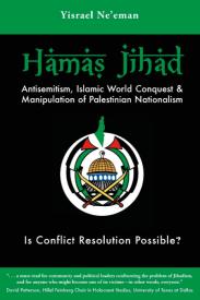 Hamas Jihad by Yisrael Ne'eman